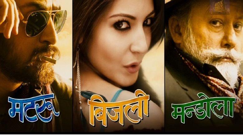 Matru Ki Bijlee Ka Mandola movie scenes