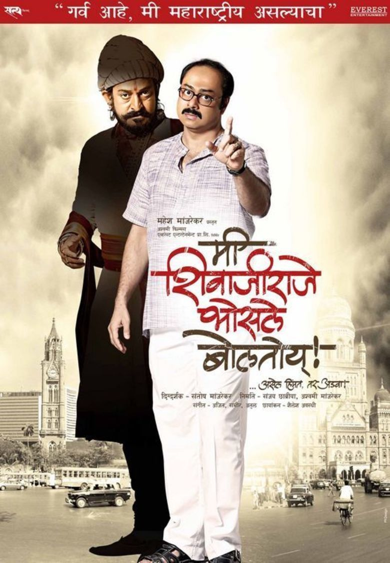 Me Shivajiraje Bhosale Boltoy movie poster