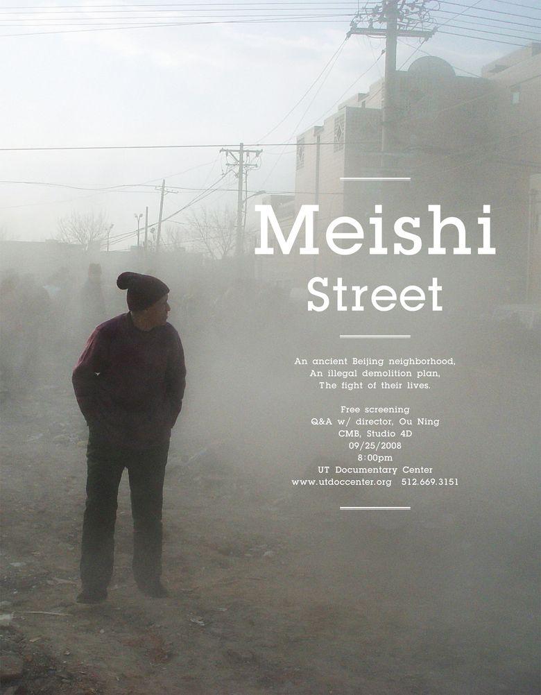 Meishi Street movie poster