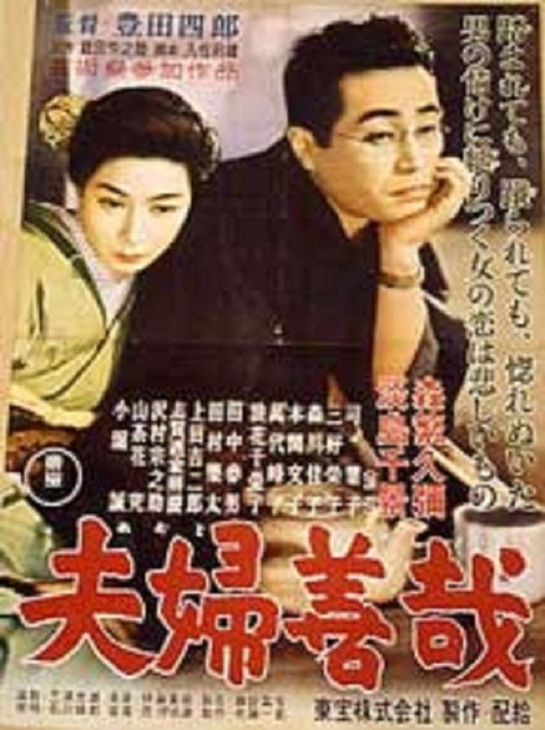 Meoto zenzai movie poster