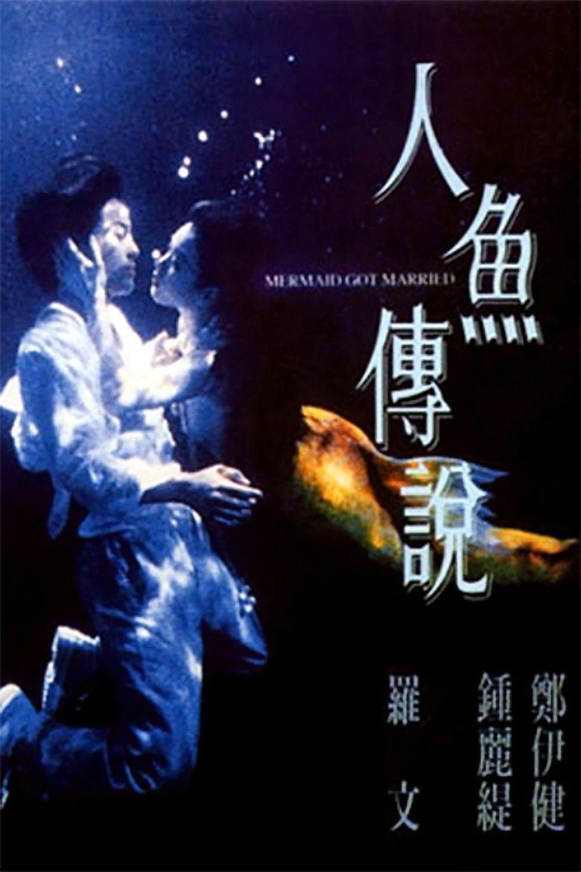 Mermaid Got Married movie poster