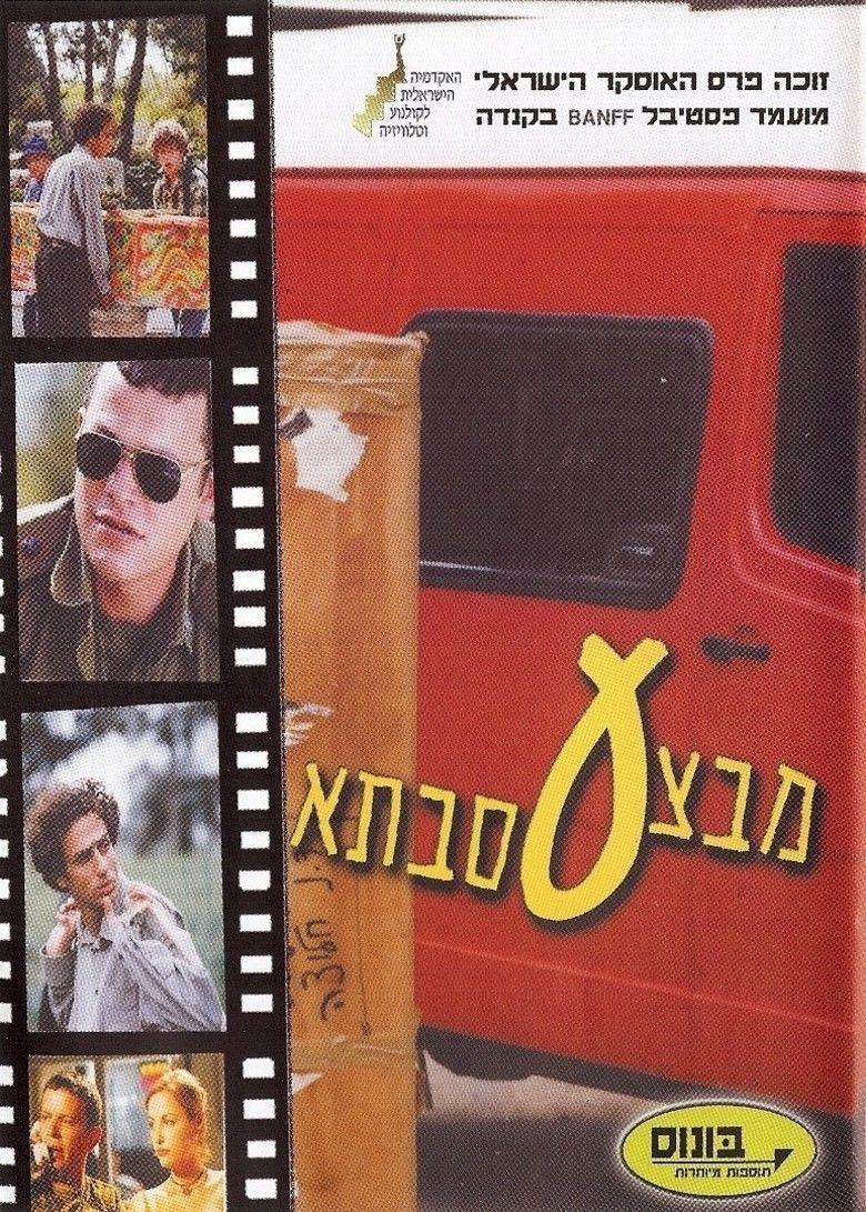 Mivtza Savta movie poster