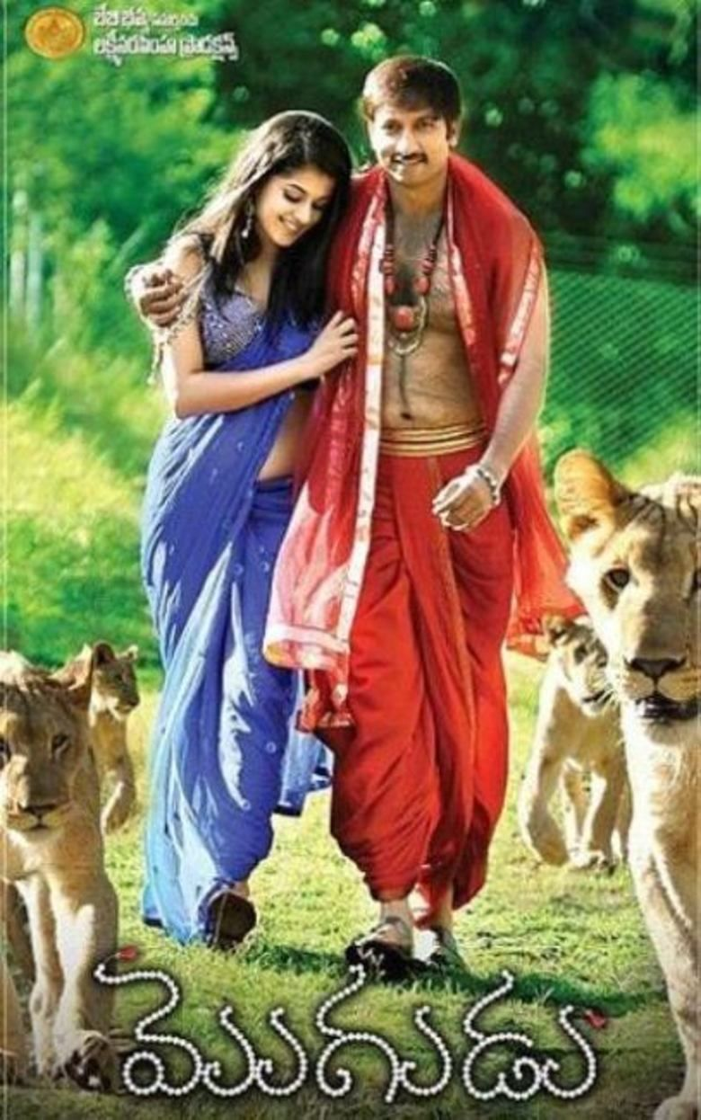 Mogudu (film) movie poster