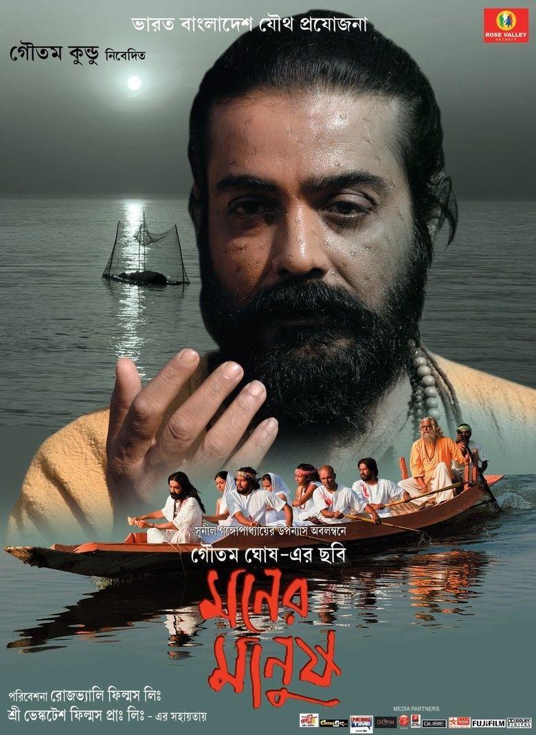Moner Manush movie poster