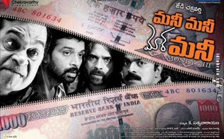 Money Money, More Money movie scenes
