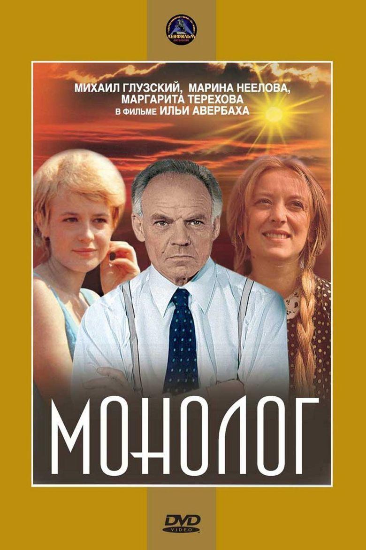 Monologue (film) movie poster