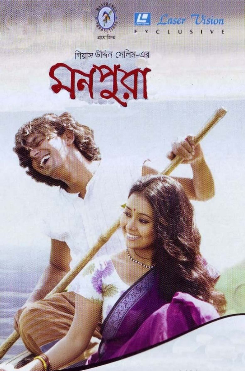 Monpura movie poster