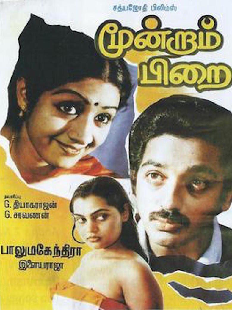 Moondram Pirai movie poster