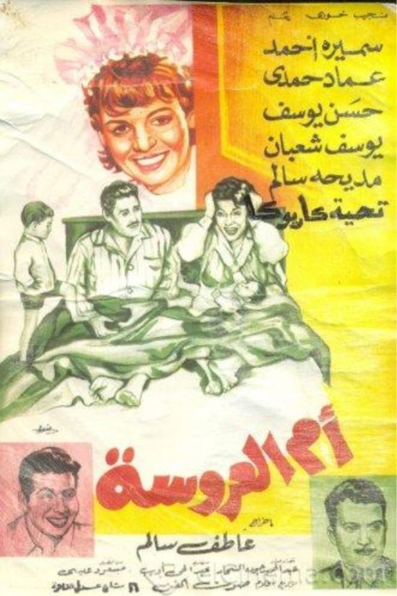 Mother of the Bride (1963 film) movie poster