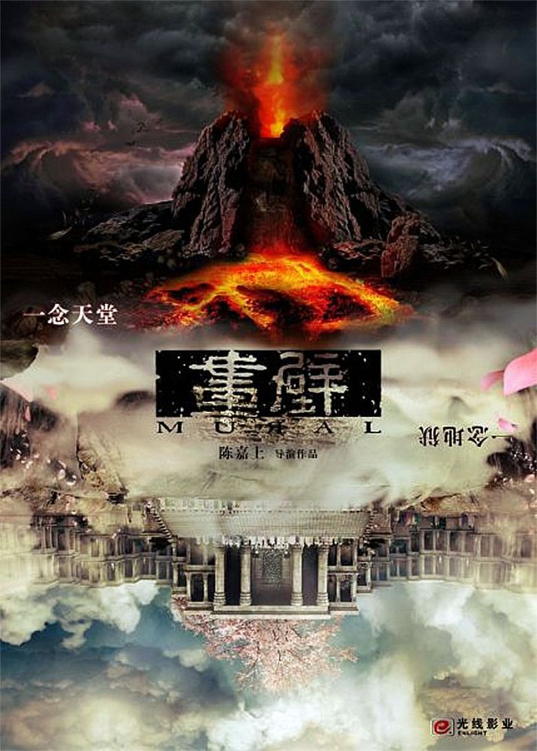 Mural (film) movie poster