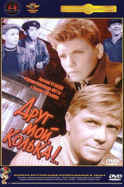 My Friend, Kolka! movie poster