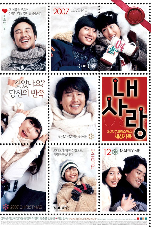 My Love (2007 film) movie poster