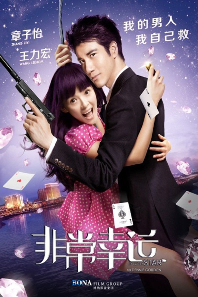 My Lucky Star (2013 film) movie poster