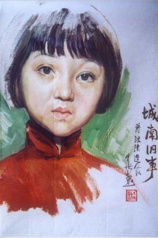 My Memories of Old Beijing (film) movie poster