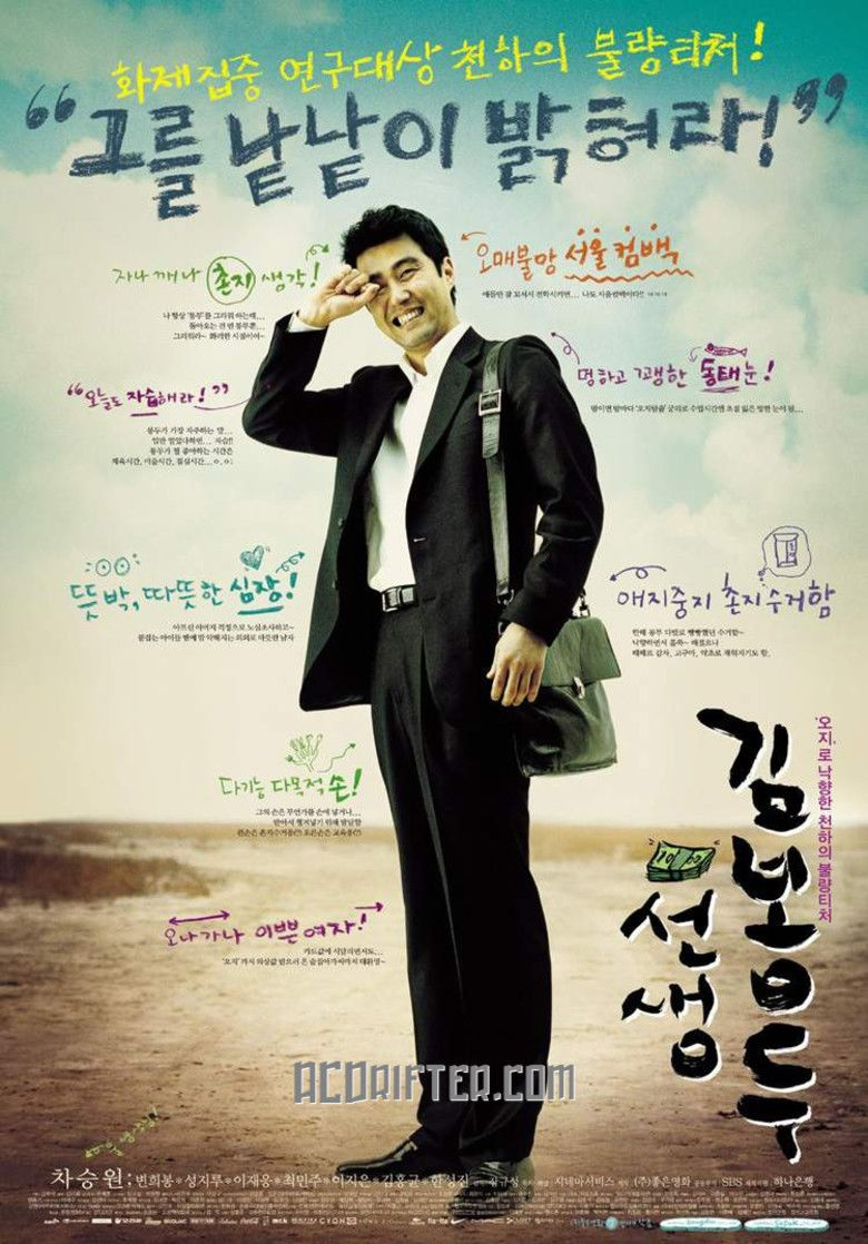 My Teacher, Mr Kim movie poster