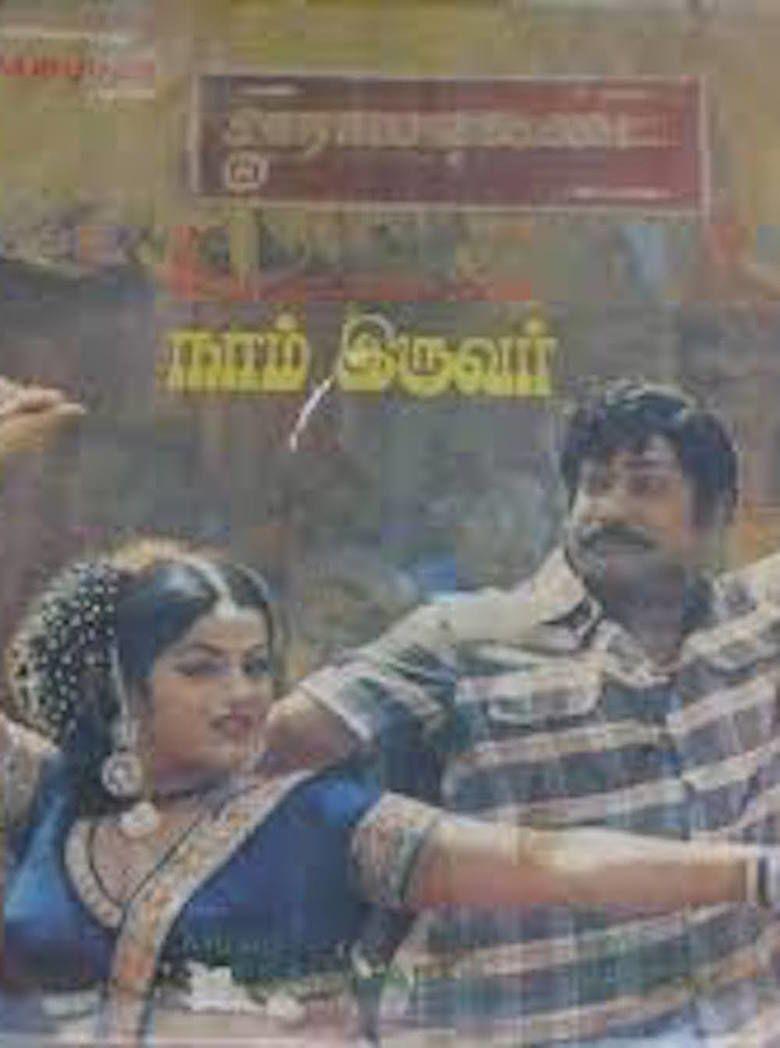 Naam Iruvar (1985 film) - Alchetron, the free social