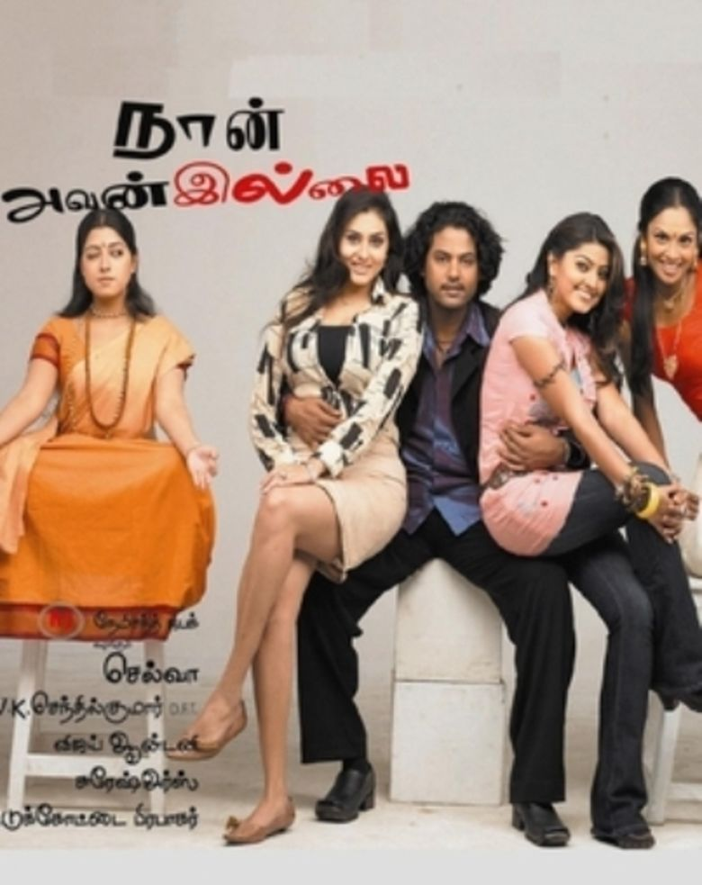 Naan Avanillai (2007 film) movie poster