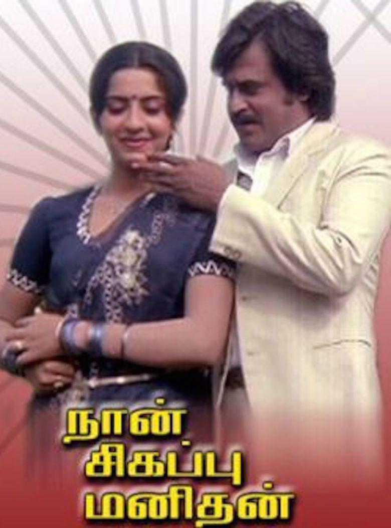 Naan Sigappu Manithan (1985 film) movie poster