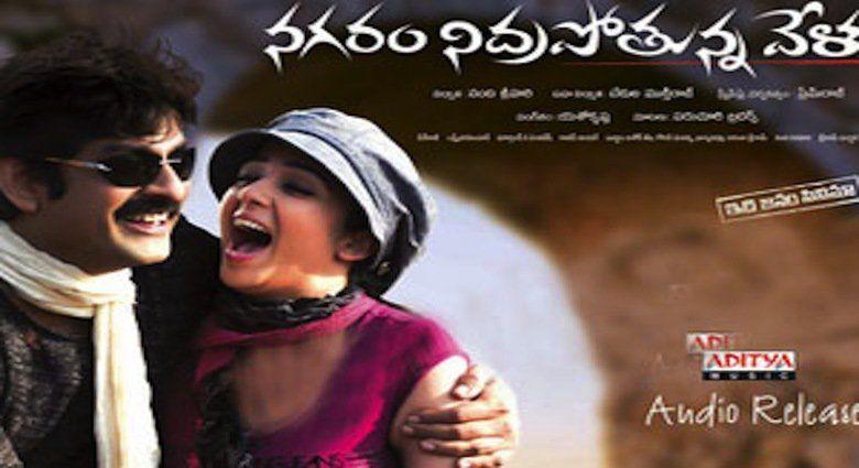 Nagaram Nidrapotunna Vela movie scenes