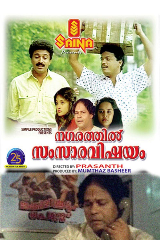 Nagarathil Samsara Vishayam movie poster