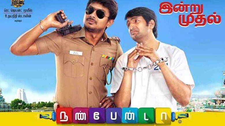 Nannbenda movie scenes