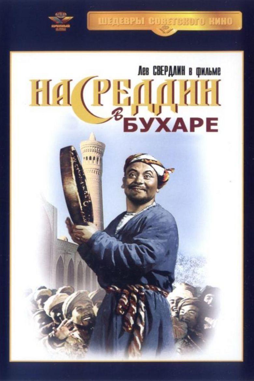 Nasreddin in Bukhara movie poster