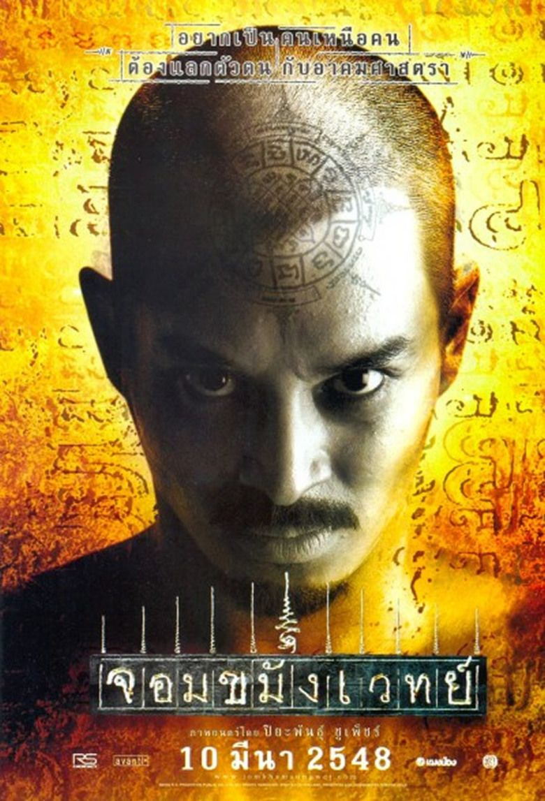 Necromancer (2005 film) movie poster