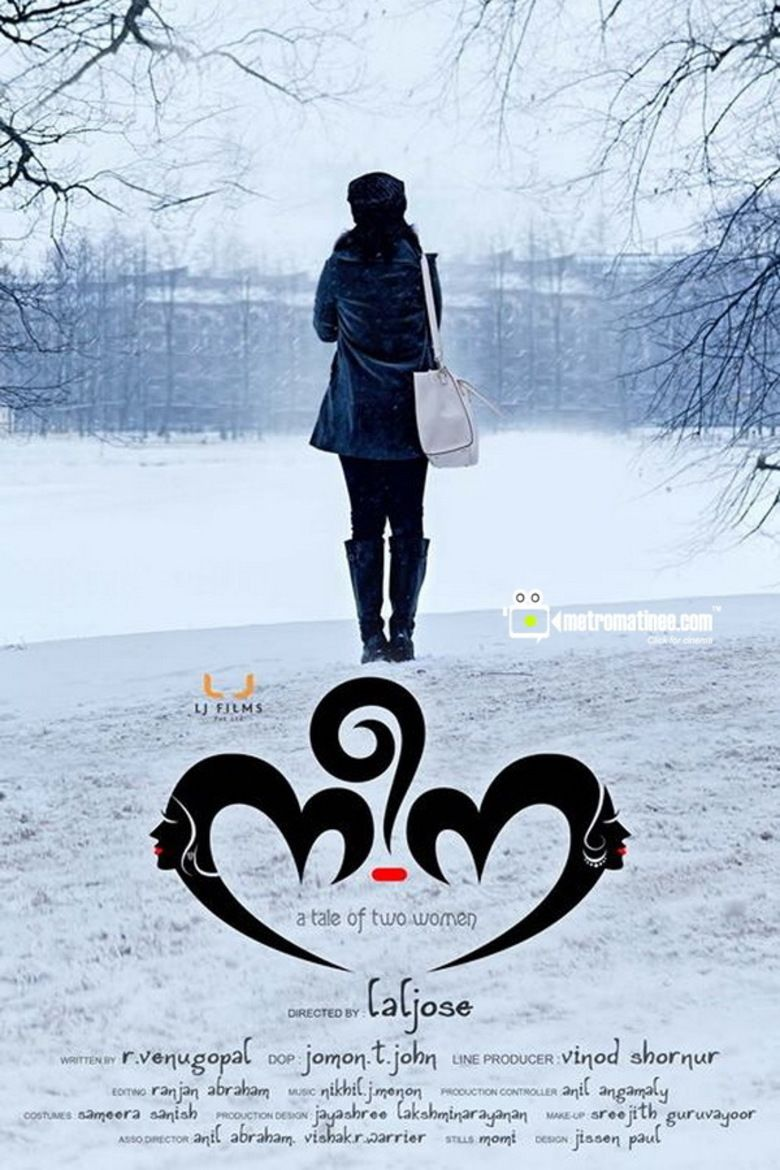 Nee Na movie poster