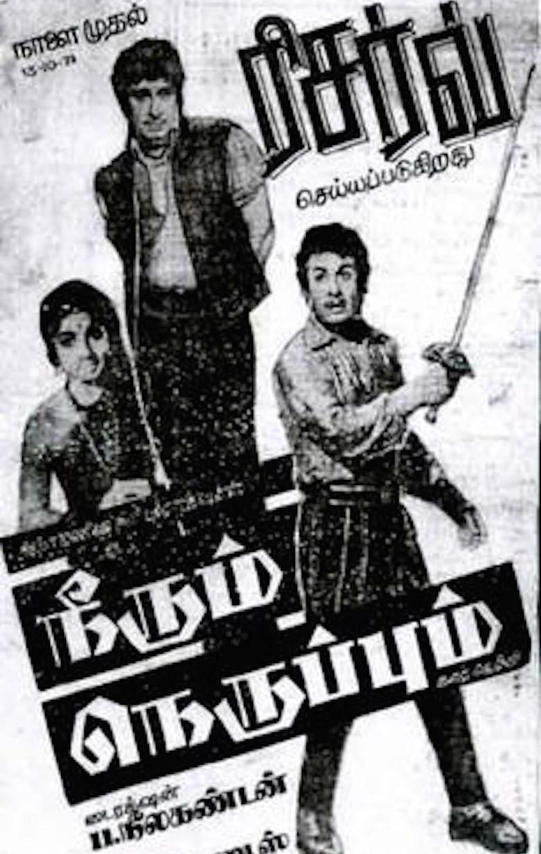 Neerum Neruppum movie poster