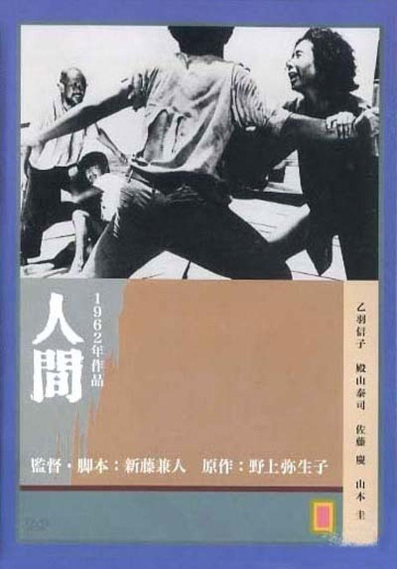 Ningen (1962 film) - Alchetron, The Free Social Encyclopedia