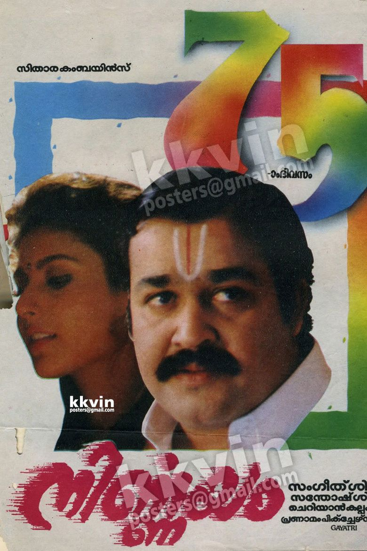Nirnayam (1995 film) movie poster