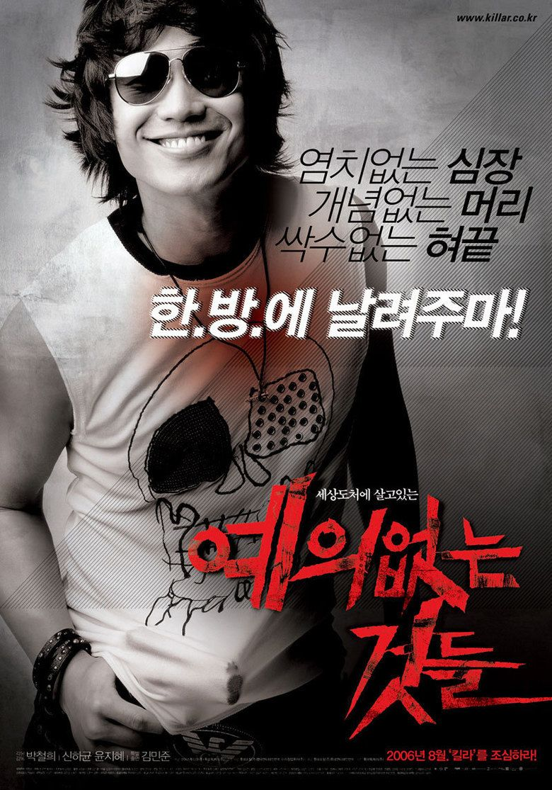 No Mercy for the Rude movie poster