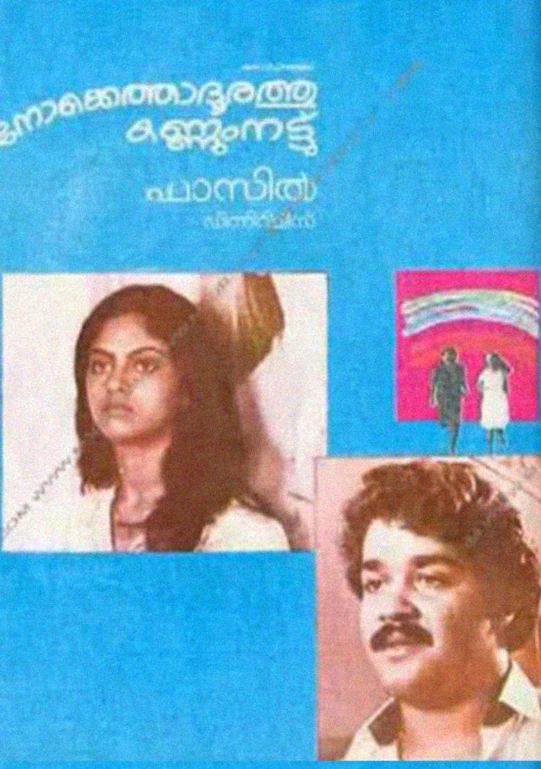 Nokkethadhoorathu Kannum Nattu movie poster