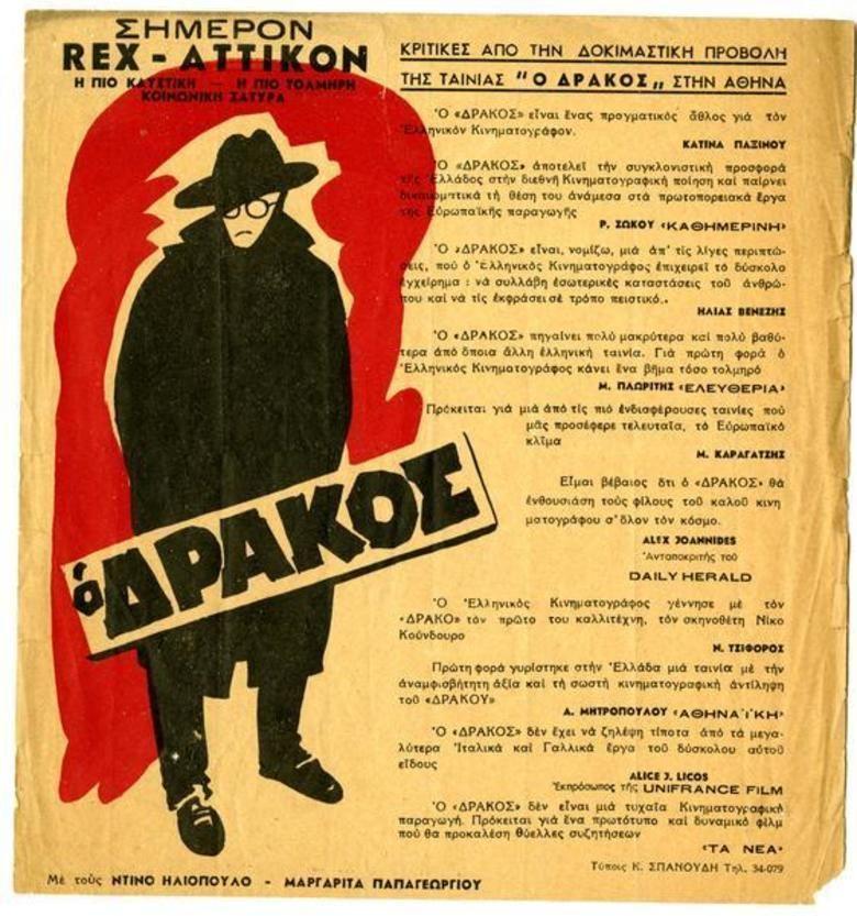 O Drakos movie poster