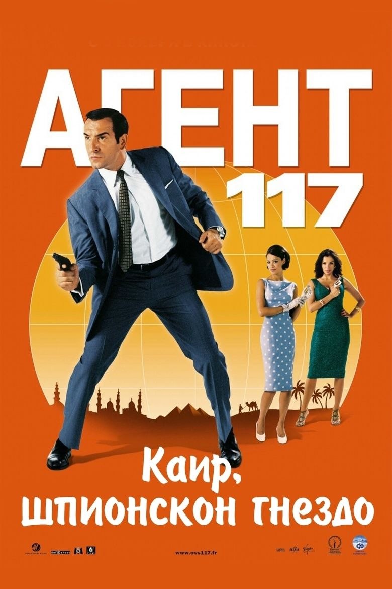 OSS 117: Cairo, Nest of Spies movie poster