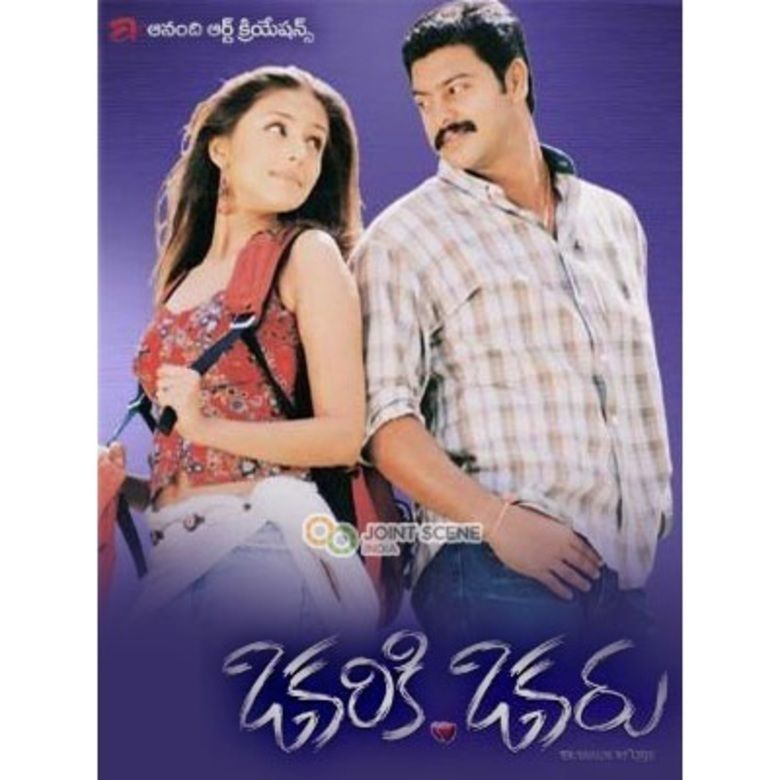 okariki okaru telugu movie audio songs
