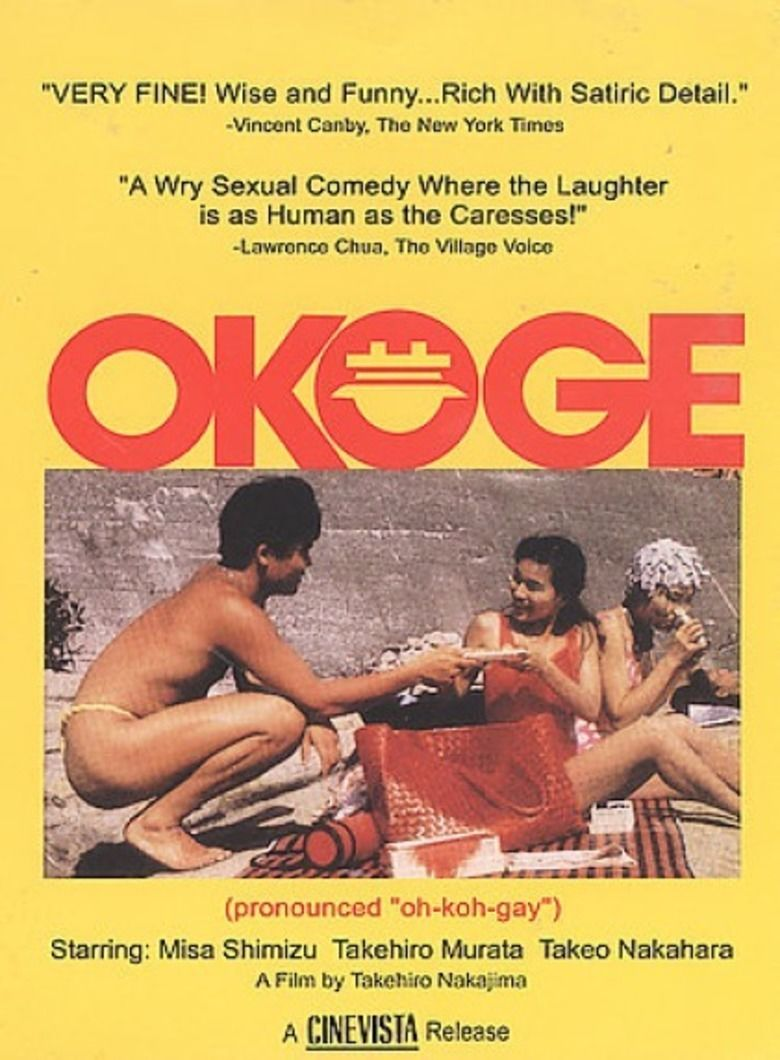 Okoge (film) movie poster