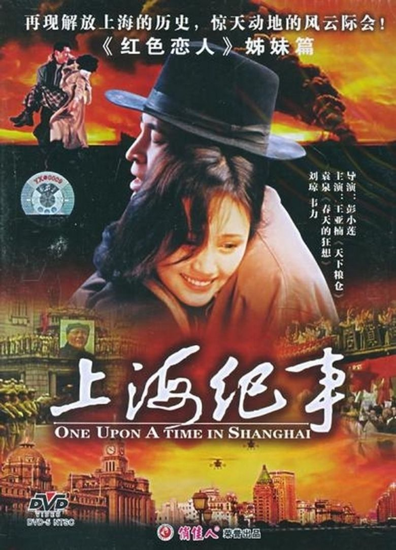 Once Upon a Time in Shanghai (1998 film) movie poster