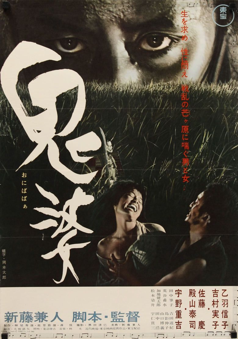 Onibaba (film) movie poster