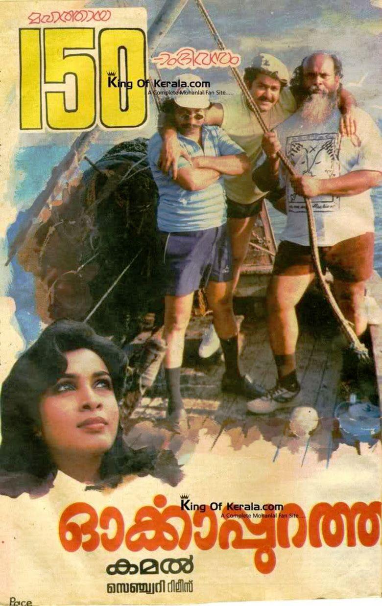 Orkkapurathu movie poster