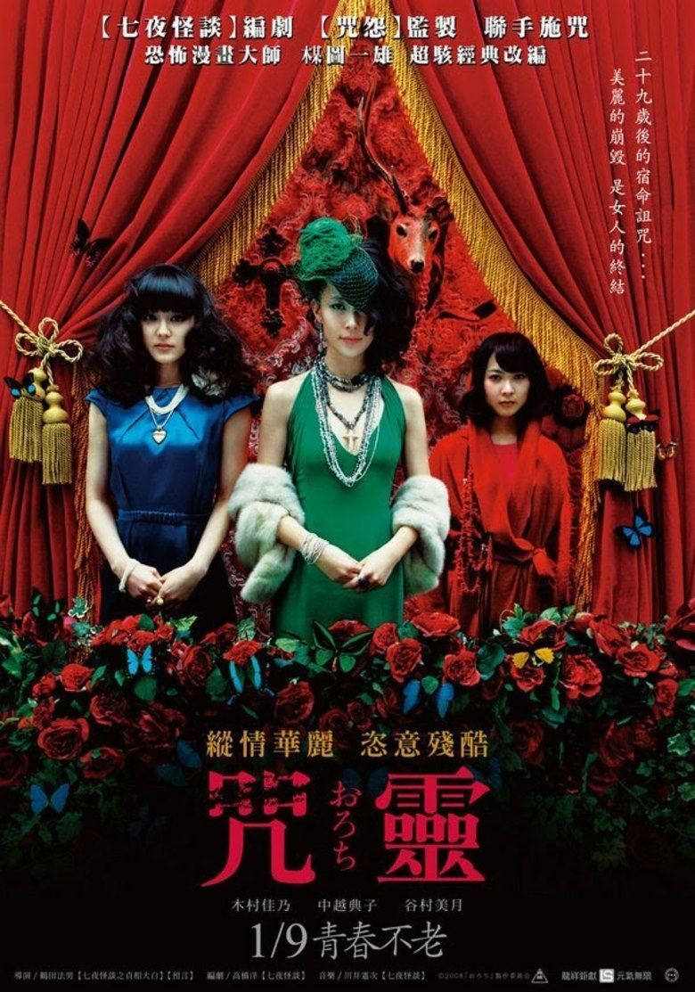 Orochi: Blood movie poster