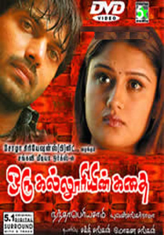 Oru Kalluriyin Kathai movie poster