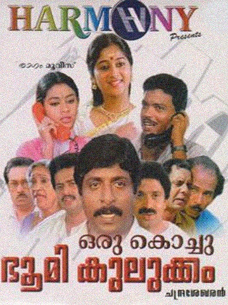 Oru Kochu Bhoomikulukkam movie poster