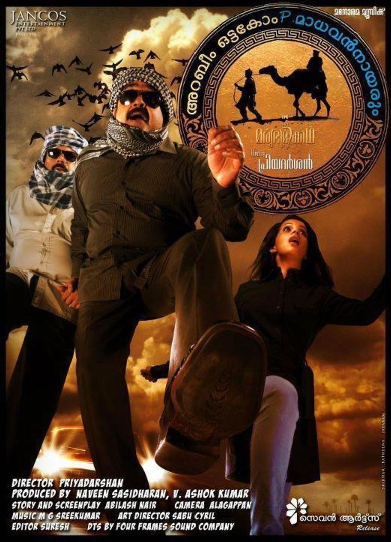 Oru Marubhoomikkadha movie poster