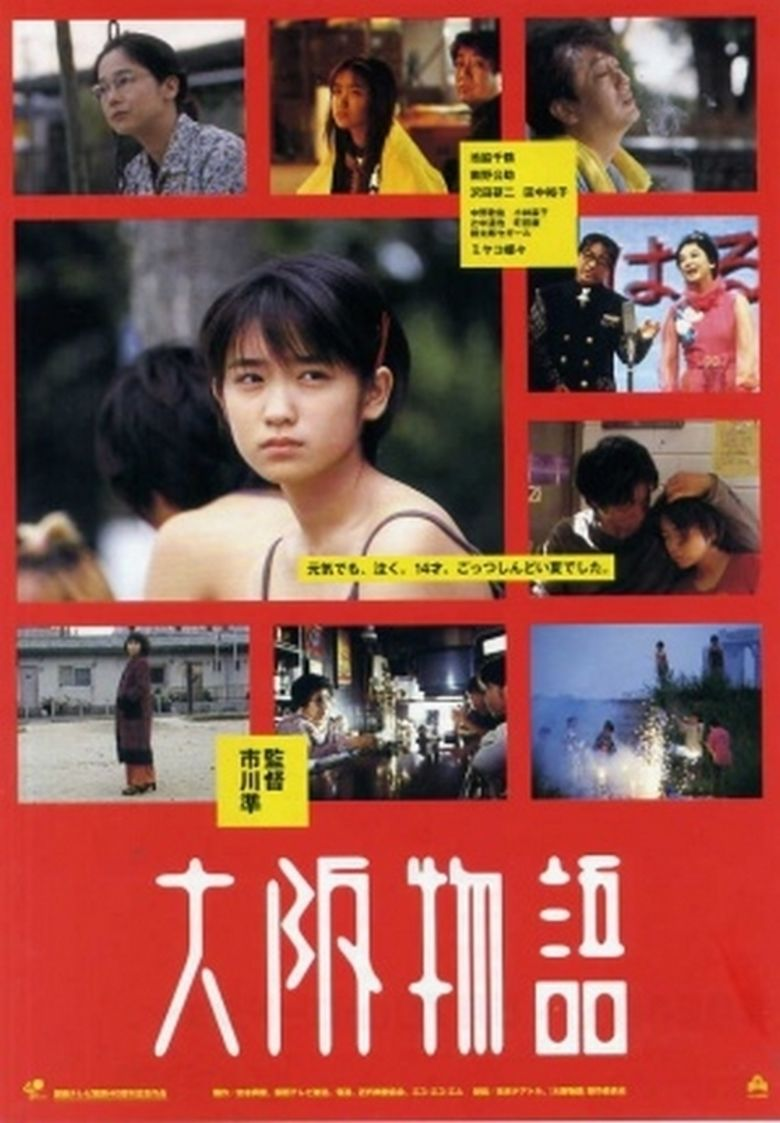 Osaka Story movie poster