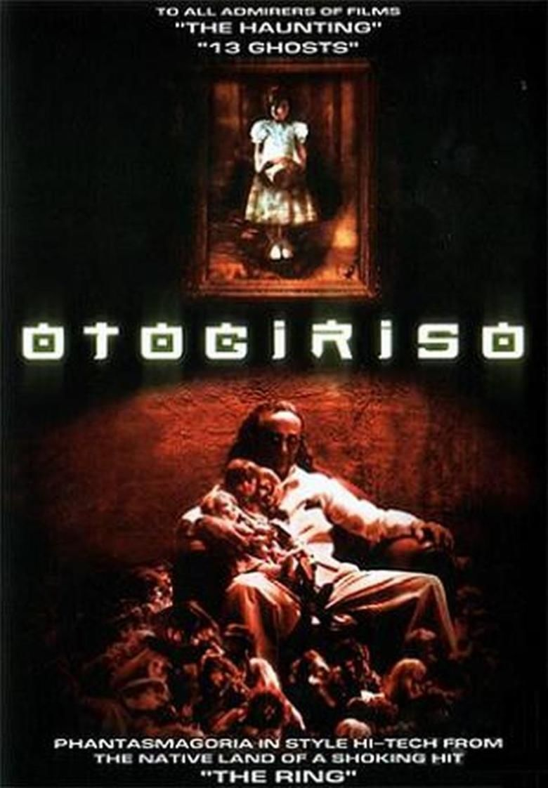 Otogiriso (film) movie poster