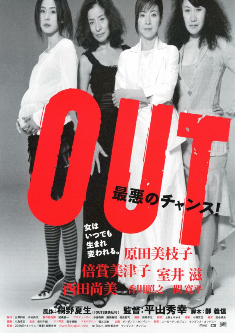 Out (2002 film) movie poster
