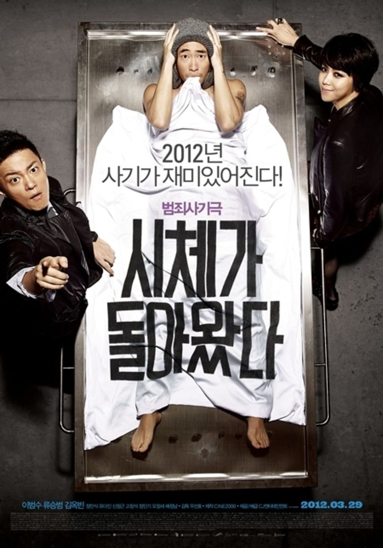 Over My Dead Body (2012 film) movie poster