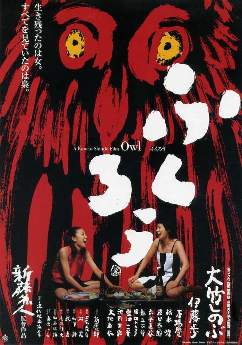 Owl (film) movie poster