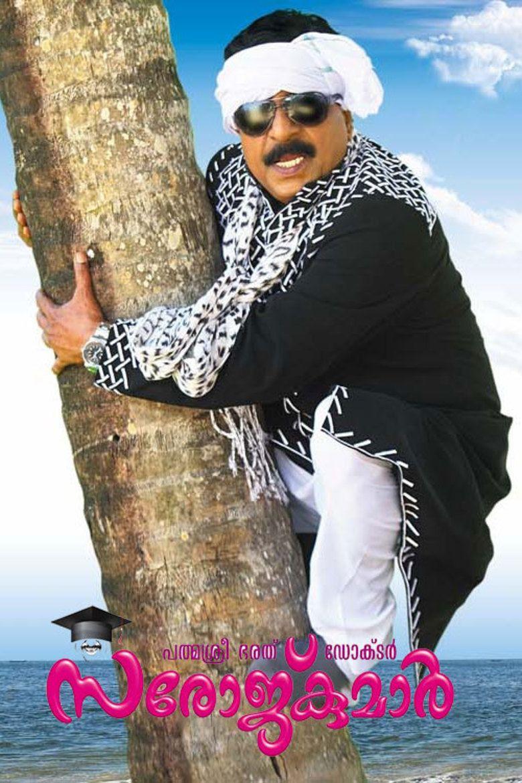 Padmasree Bharat Dr Saroj Kumar movie poster
